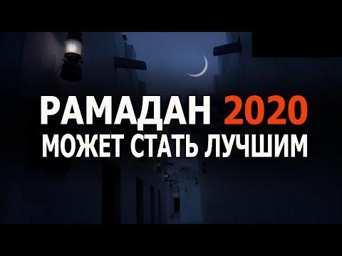 РАМАДАН 2020 может