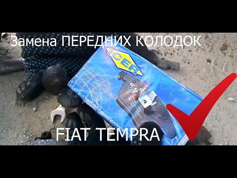 Видеозапись Замена Передних колодок Fiat Tempra