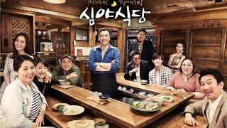 Late Night Restaurant - Episode 19 | Midnight Diner - 심야식당