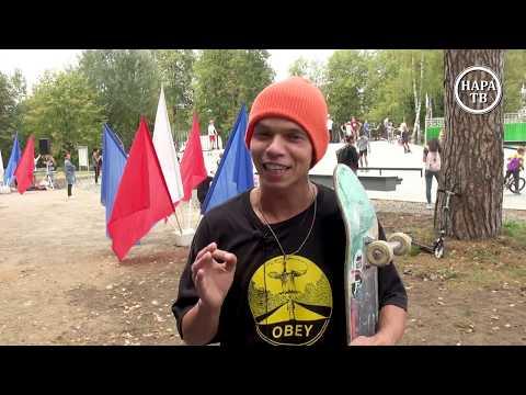 Пространство для молодёжи: в Наро-Фоминске открылся новый современный скейт-парк