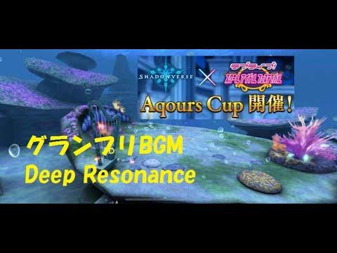 Deep Resonance (Instrumental) シャドウバース ラブライブ コラボテーマ曲
