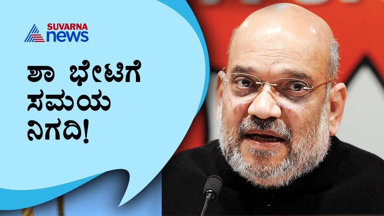 CM Yeddiyurappa To Meet Amit Shah In Delhi On Cabinet Expansion
