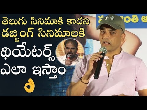 Producer Dil Raju Strong Counter To Ashok Vallabhaneni Comments Over Theaters Issue Mp3