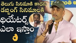 Producer Dil Raju Strong Counter To Ashok Vallabhaneni Comments Over Theaters Issue
