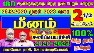 மீனம் சனி பெயர்ச்சி பலன்கள் 2020 to 2023   Meenam Rasi Sani Peyarchi 2020 to 2023   2020-2023