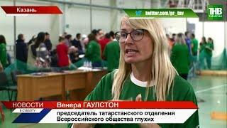 В Казани прошёл первый республиканский фестиваль для людей с нарушением слуха ТНВ