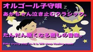 クラシックの子守唄 オルゴール[30分再生]だんだん眠くなる音楽。 thumbnail