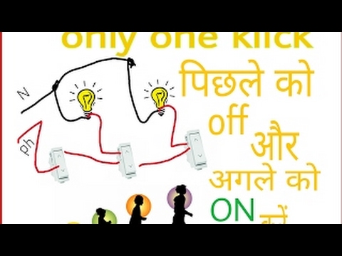 TWO WAY SWITCH CONNECTION for many more lights in HINDI HindiUrdu