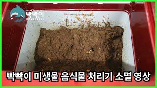 빡빡이 미생물 음식물처리기 소멸 영상