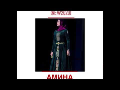 АМИНА АХМАДОВА - БЕЗАМ(2020) СУПЕР НОВИНКА