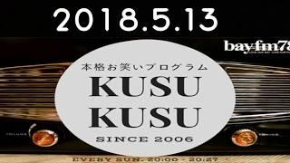 KUSUKUSU 20180513 ゲスト 鬼越トマホーク.