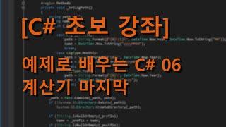 [C# 초보 강좌] 예제로 배우는 C# 06 - 계산기 마지막