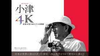 日本が世界に誇る巨匠・小津安二郎の名作を4Kデジタル修復版にて、6/16...