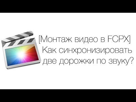 [Монтаж видео в FCPX]  Как синхронизировать две дорожки по звуку?