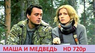 Фильм мелодрама Маша и Медведь 2016 HD 720p Никита Зверев