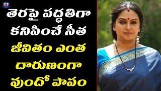 సీత జీవితంలో జరిగిన దారుణమైన సంఘటనలు | Actress Seetha Reveals Interesting Facts | Telugu Full Screen