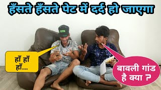 """FUNNY VIDEO दम है तो हँसी रोक कर दिखाओ.. very funny comedy video - The Indian comedy"""""""