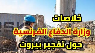 خلاصات وزارة الدفـ ـاع الفرنسية حول تفجـ ـير بيروت
