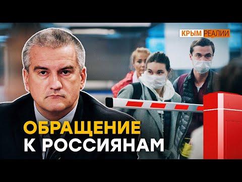 Крым жестко встречает россиян   Крым.Реалии ТВ