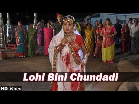Lohi Bhini Chundadi - Thakor Ni Lohi Bhini Chundadi - Superhit Gujarati Song