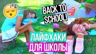 10 ЛАЙФХАКОВ ДЛЯ ШКОЛЫ, КОТОРЫЕ НУЖНО ЗНАТЬ! // Back to School 2016: Школьные Лайфхаки