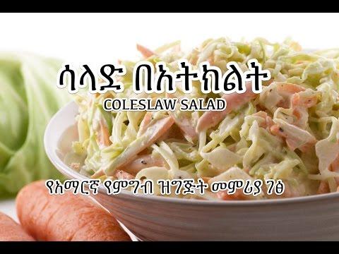 ሳላድ በአትክልት - Coleslaw - Amharic