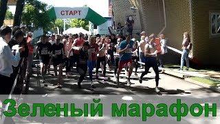 Зеленый марафон / Сбербанк / Ставрополь 2017