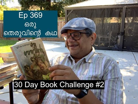 Ep 369   ഒരു തെരുവിന്റെ കഥ   S.K Pottakkad   30 Day Book Challenge #2