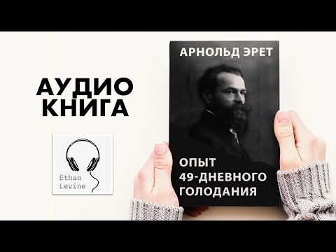 Опыт 49 дневного голодания - Арнольд Эрет Слушать Аудиокнига
