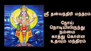 ஸ்ரீ தன்வந்திரி மந்த்ரம் - நோய்  நொடியிலிருந்து  நம்மை  காத்து கொள்ள  உதவும் மந்திரம்