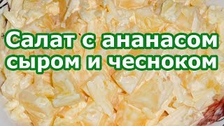 """🍍Салат """"Каприз"""" с ананасом сыром и чесноком с майонезом. Вкусно, полезно, необычно!"""