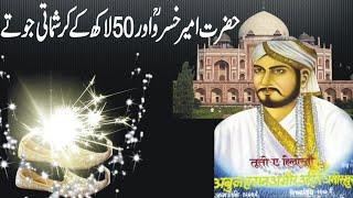 Hazrat Amir khusru/हज़रत अमीर खुर्रू और करिश्माती जोती/Life history and biography of ameer khusru
