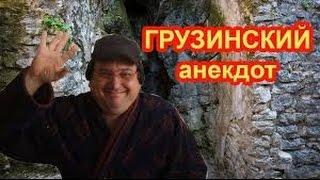 Юмор.Анекдот от АЛЕКСАНДРА про секс продавца грузина 2017  Anecdote about the seller of the Georgian