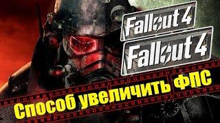 Fallout 4 - Как повысить ФПС - Очень простой способ Повышаем ФПС