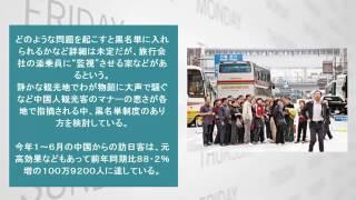 【嫌中】「どこでもクソするな!」中国人観光客マナーの悪さに上海当局...