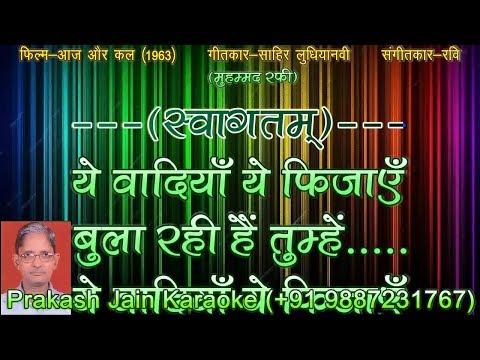Ye Wadiyan Ye Fizayen Bula Rahi (4 Stanzas) Demo Karaoke With Hindi Lyrics (By Prakash Jain)