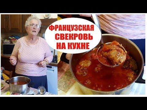 Французская СВЕКРОВЬ готовит Шикарное МЯСО. Спальня ФРАНЦУЖЕНКИ.