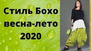 Стиль Бохо весна лето 2020 Много идей для творчества Boho style outfits 2020 and DIY projects