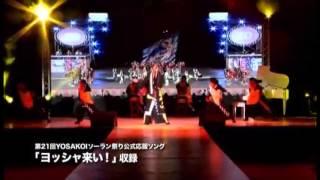 """第21回YOSAKOIソーラン祭り公式応援ソング収録!!""""遊助""""初のミニアルバ..."""