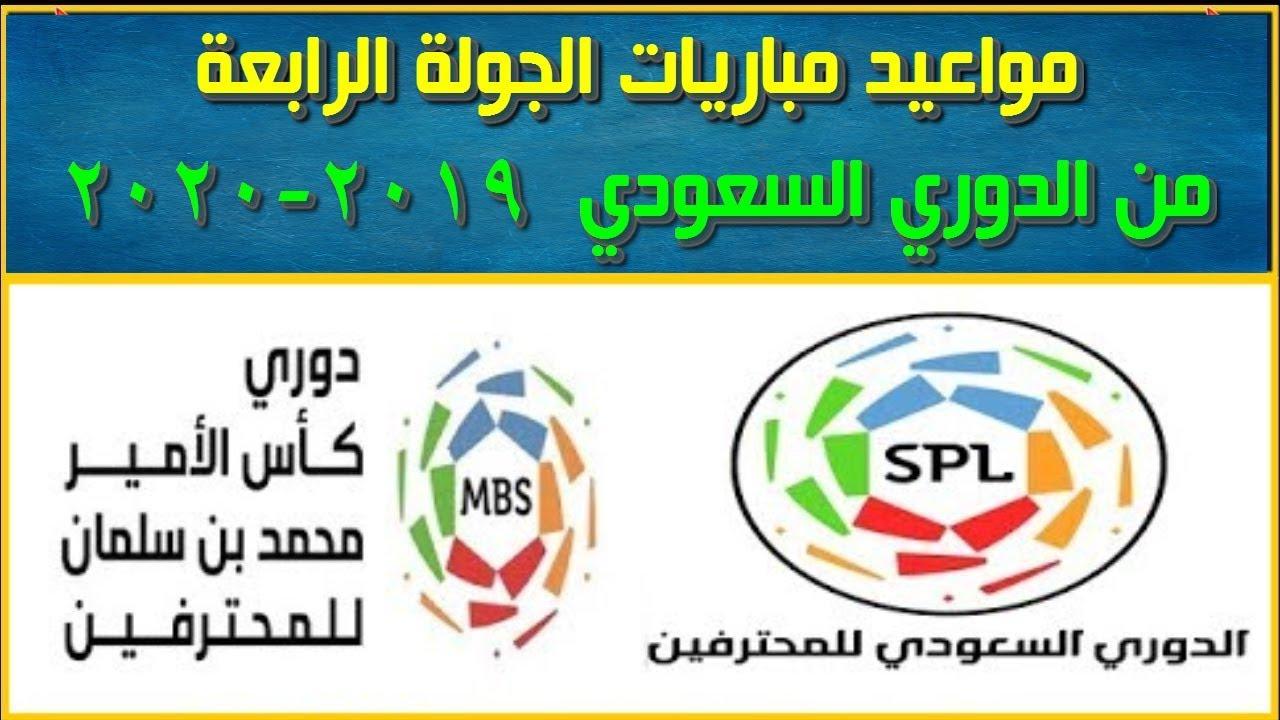 مواعيد مباريات الجولة الرابعة من الدوري السعودي 2019 2020