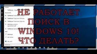 windows 10 не працює пошук.
