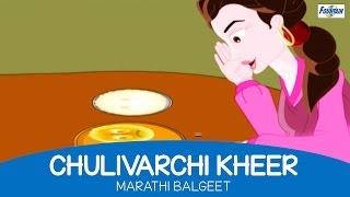 Chulivarchi Kheer - Superhit Marathi Balgeet For Kids | Badbad Geete