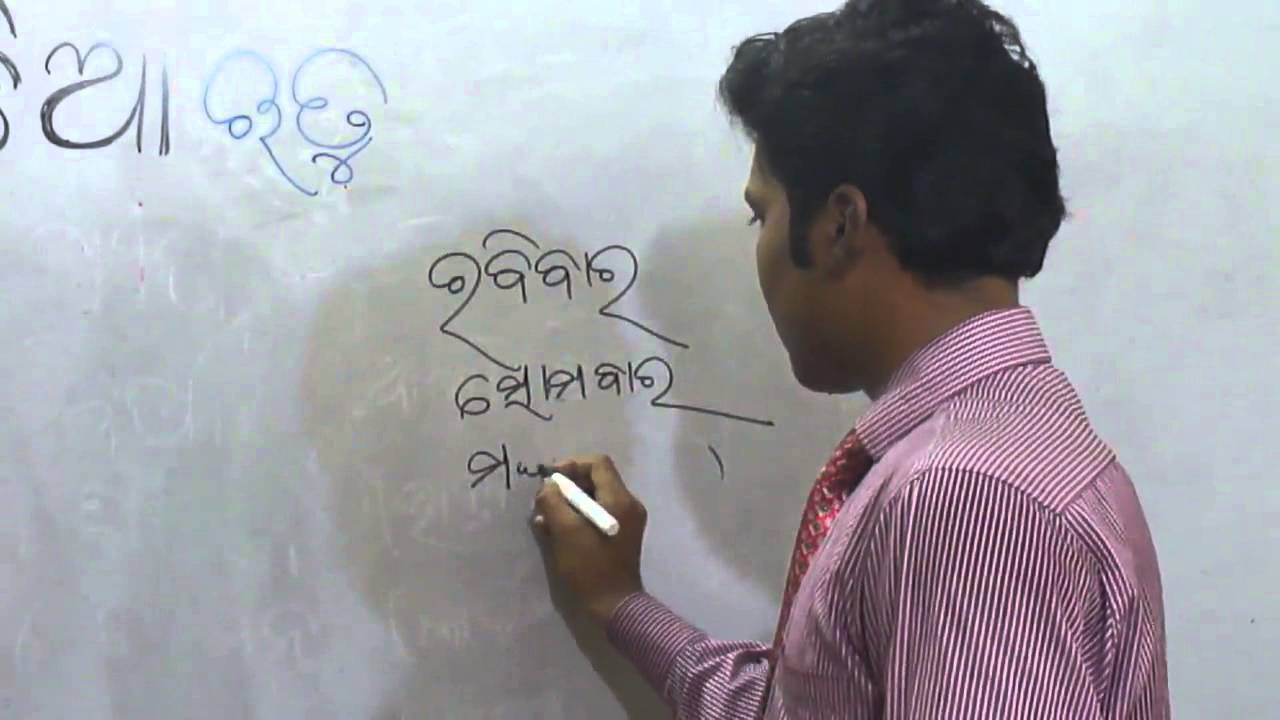 essays oriya language