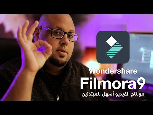 برنامج مونتاج الفيديو الأشهر للمبتدئين  Wondershare Filmora9