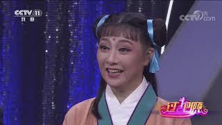 《过把瘾》 20191222 黄梅星搭档  CCTV戏曲