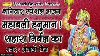 शनिवार स्पेशल भजन महाबली हनुमान सहारा निर्बल का अंजली जैन Most Popular Hanuman Bhajan