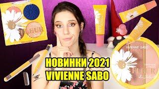 НОВАЯ ВЕСЕНЯЯ КОЛЛЕКЦИ от VIVIENNE SABO FLEUR du SOLEIL Бюджетная косметика Вивьен Сабо