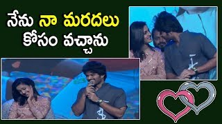 Vijay Devarakonda Loveable Speech To Niharika In Suryakantham Pre Release Event