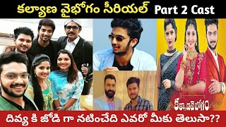 Kalyana Vaibhogam Serial Season 2 Cast|Kalyana Vaibhogam Serial New Characters Details|Meghanalokesh