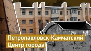 Петропавловск-Камчатский: центр города